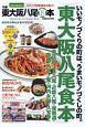 ぴあ 東大阪八尾食本 2020 いいモノづくりの町は、うまいモノづくしの町。