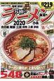 究極のラーメン<東海版> 2020 東海No.1ラーメン本!
