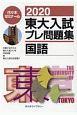 東大入試プレ問題集国語 2020
