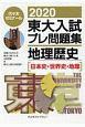 東大入試プレ問題集地理歴史 2020