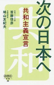 『次の日本へ』鳩山友紀夫