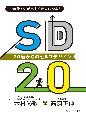 SD20-エスデイ・トゥエンテイ- 20歳からのセルフ・デザイン