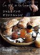 ラヴィアラカンパーニュのジャムとパンのオリジナルレシピ