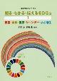 知る・わかる・伝えるSDGs 貧困・食料・健康・ジェンダー・水と衛生 (1)