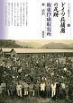 ドイツ兵捕虜の足跡 板東俘虜収容所 シリーズ「遺跡を学ぶ」139