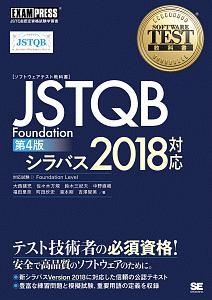 佐々木方規『Software Test教科書 JSTQB Foundation<第4版> シラバス2018対応』