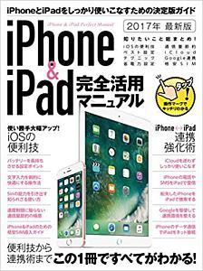 iPhone&iPad 完全活用マニュアル