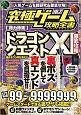 究極ゲーム攻略全書 総力特集:ドラゴンクエスト11徹底攻略 (2)