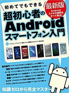 初めてでもできる超初心者のAndroidスマートフォン入門<最新版>