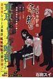 東京喰種-トーキョーグール- (5)