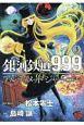 銀河鉄道999 ANOTHER STORYアルティメットジャーニー (3)