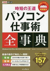 トップスタジオ『できるポケット 時短の王道 パソコン仕事術全事典 Windows10&Office365/2019/2016/2013 対応』
