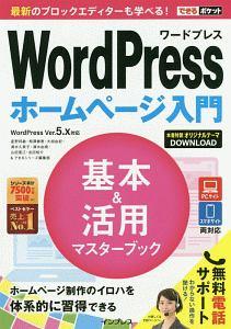『できるポケット WordPress ホームページ入門 基本&活用マスターブック WordPress Ver.5.x対応 無料電話サポート付』清水由規