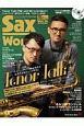 Sax World CD付 サックス・ファンの向上心・好奇心を刺激!(14)