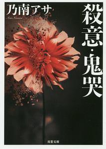 乃南アサ『殺意・鬼哭<新装版>』