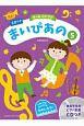 まいぴあの オール イン ワン CDつき (5)