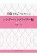 女声 合唱 5セレクション シンガー・ソングライター編-恋人よ- 山室紘一編曲