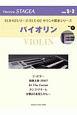 バイオリン グレード5~3級 Electone STAGEA ELS-02シリーズ/ELC-02サウンド探求シリーズ1