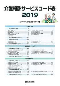 介護報酬サービスコード表<消費税改定版> 2019.10
