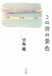 早坂暁『この世の景色』