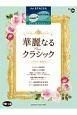 華麗なるクラシック for STAGEA ピアノ&エレクトーン・シリーズ24 中~上級