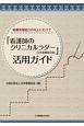 「看護師のクリニカルラダー<日本看護協会版>」活用ガイド 看護実践能力の向上にむけて