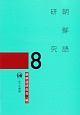 朝鮮語研究 (8)