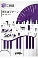 雨とカプチーノ/ヨルシカ~2ndフルアルバム『エルマ』収録曲