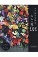 フェルトで作る大人の花101