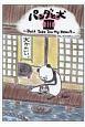 パンダと犬(3)