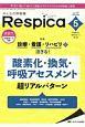 みんなの呼吸器 Respica 17-5 2019.5 呼吸療法の現場を支える専門誌
