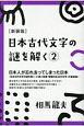 日本古代文字の謎を解く<新装版> 日本人が忘れ去ってしまった日本(2)