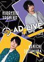 「AD-LIVE ZERO」第2巻(吉野裕行×鈴村健一)