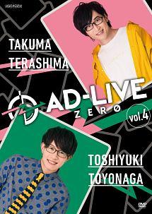 「AD-LIVE ZERO」第4巻(寺島拓篤×豊永利行)