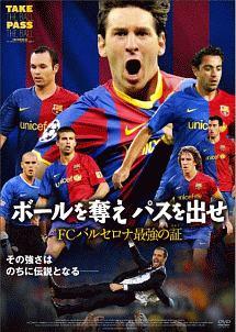 ボールを奪え パスを出せ/FCバルセロナ最強の証