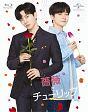 薔薇とチューリップ スペシャル Blu-ray BOX