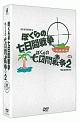 ぼくらの七日間戦争 DVDツインパック