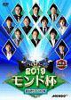 麻雀プロリーグ 2019モンド杯 (準決勝戦&決勝戦)