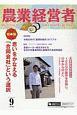 農業経営者 2019.9 耕しつづける人へ(282)