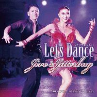 レッツ・ダンス<ジャイブ&ジルバ>