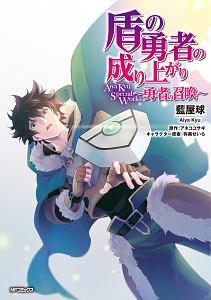 藍屋球『盾の勇者の成り上がり Aiya Kyu Special Works~勇者の召喚~』