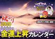 中井耀香の金運上昇カレンダー 2020 魂ふり