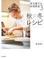 有元葉子の料理教室 秋冬レシピ (3)