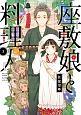座敷娘と料理人 (3)