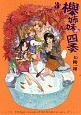 欅姉妹の四季 (3)