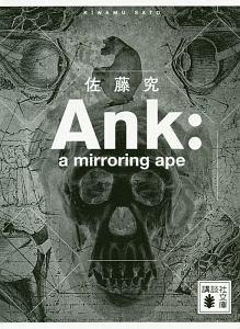 『Ank:a mirroring ape』佐藤究