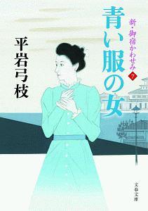 平岩弓枝『青い服の女 新・御宿かわせみ7』