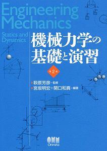 萩原芳彦『機械力学の基礎と演習<第2版>』