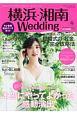 横浜・湘南Wedding 神奈川エリアのウエディングはこの一冊でカンペキ!(25)
