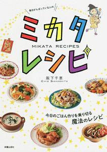 阪下千恵『毎日がんばっている人の ミカタレシピ』